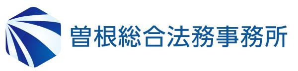 曽根総合法務事務所