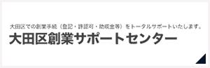 大田区創業サポートセンター